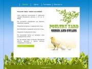 Яйцо инкубационное, клетки, перепела, куры, фазаны