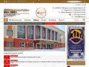Муниципальное автономное учреждение культуры города Магадана «Центр культуры»