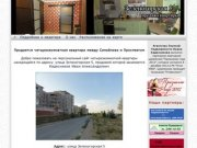 Продажа четырехкомнатной квартиры Зеленогорская 5
