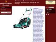 Gazonokosilki-Premium.Ru - интернет магазин газонокосилок, газонокосилка