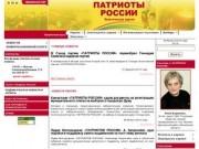 Политическая партия «Патриоты России»