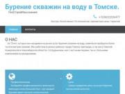 Бурение скважин на воду в Томске и области. | Геостройизыскания