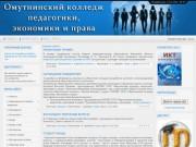 Омутнинский колледж педагогики, экономики и права - Новости