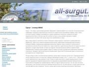 All-surgut.ru - путеводитель по Сургуту и области