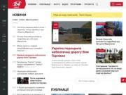 24tv.com.ua