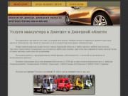 Услуги эвакуатора в Донецке и Донецкой области (Украина, Донецкая область, Донецк)