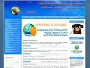 Регионсеть - Интернет провайдер Железногорска