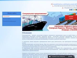 ООО Транзит-МЛ - Организация транспортно-экспедиционных услуг на морском