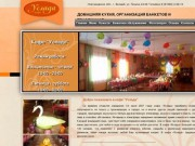 """Кафе """"Услада"""" - домашняя кухня, организация банкетов и праздников"""