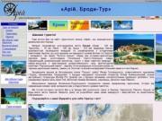 Туристическое агентство «Арий», город Броды