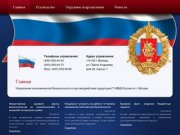 Управление экономической безопасности и противодействия коррупции ГУ МВД России по г. Москве