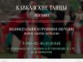 Кавказские танцы в Ставрополе - Лезгинка
