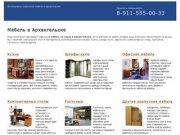 «Елиза мебель» - мебель в Архангельске (корпусная мебель на заказ: кухни, шкафы-купе, офисная мебель) тел. 8-911-555-00-33