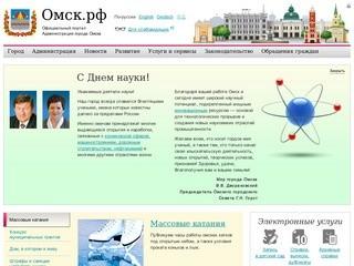 омск.рф