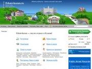 Edemvkazan - весь отдых в Казани и области - городской информационный портал