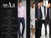 Магазин мужской одежды «ТриАл» (г. Сарапул, ул. Гагарина, 33, Тел.: +8 34147 41645)