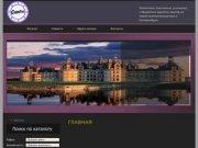 Квартиры посуточно в екатеринбурге :: Сайт