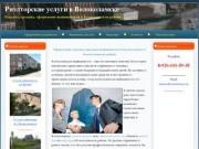 Недвижимость Волоколамска. Оформление, покупка, продажа недвижимости в Волоколамском районе.