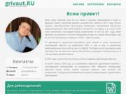 Портфолио web-мастера, город Краснодар, Гриво Алексей.