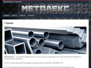 Металлопрокат в Абакане | Металекс