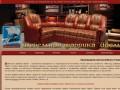 ПРОИЗВОДСТВО МЯГКОЙ МЕБЕЛИ В УЛЬЯНОВСКЕ (ДИВАНЫ, КРЕСЛА) - Мебельная фабрика &laquo