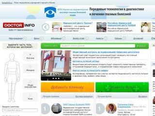 Портал по поиску медицинских учреждений в Москве, аптек, больниц