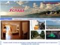 Гостиница ''Услада''находится в поселке Лазаревское ул. Победы на территории санатория и аквапарка