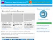 Госуслуги РТ - портал о государственных услугах республики Татарстан