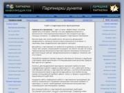 Партнерские программы (качественный модерируемый каталог партнерских программ)