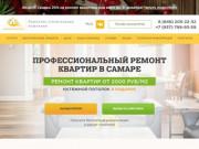 Ремонт квартир и коттеджей в Самаре (Россия, Самарская область, Самара)