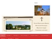 Гороховец православный
