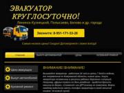 Эвакуатор Ленинск-Кузнецкий 89511713328