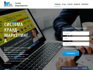 Fest-Marketing предлагает эффективное и комплексное решение для создания и продвижения вашего бизнеса в сети (Россия, Московская область, Москва)