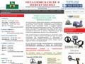 Металлоискатели в Новокузнецке купить продажа металлоискатель цена металлодетекторы