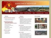 Ником Огнеупор - Нижний Тагил