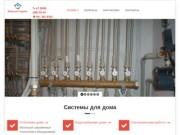 Отопление водоснабжение и канализация (Россия, Московская область, Москва)