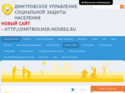 Дмитровское управление Минсоцразвития МО