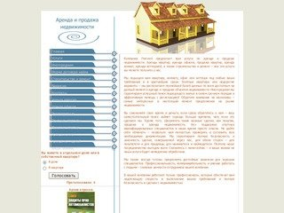 Аренда квартир, аренда комнат, квартиры в Москве