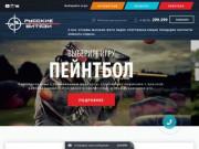 Клуб пейнтбола и лазертага «Русские витязи»