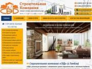 Ремонтно-строительные работы в Тамбове (Россия, Тамбовская область, Тамбов)