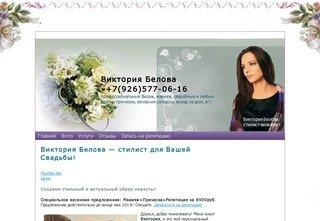 Макияж на свадьбу, свадебный стилист москва, свадебный визажист