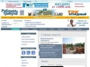 Городской информационный портал города Отрадный. Видео новости