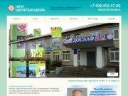 НОЧУ Шатурская школа