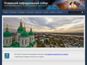 Успенский кафедральный собор (Город Астрахань)