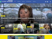 Украинское оппозиционное издание. Новости, расследования, эксклюзив
