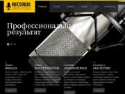 Студия звукозаписи Records Studio (Россия, Ростовская область, Ростов-на-Дону)