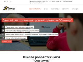 Школа робототехники ОПТИМУС в Ростове-на-Дону