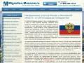 Migration-Moscow.ru: ООО Московская миграционная компания - помощь в решении миграционных вопросов