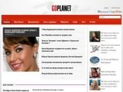 GoPlanet.Ru - новости шоу-бизнеса сегодня