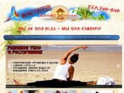 ФИТНЕС ПЛЯЖ клуб — фитнес на песке